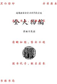 【复印件】编物大全-缪凤华-职业学校教科书-民国商务印书馆刊本