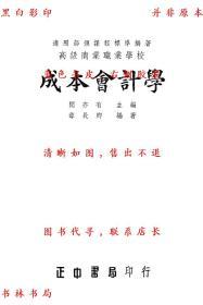 【复印件】高级商业职业学校成本会计学-闻亦有-民国正中书局刊本