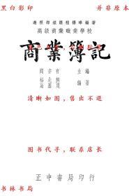 【复印件】高级商业职业学校商业簿记-闻亦有-民国正中书局刊本