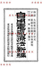 【复印件】自用电气疗法新编-东京电气治疗法研究会-民国东京电气治疗法研究会刊本