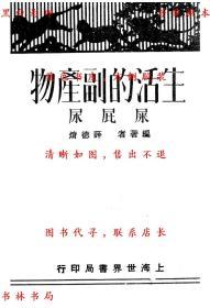 【复印件】生活的副产物-薛德煜-民国世界书局刊本