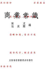 【复印件】商业常识-陈文 张英阁-民国立信会计图书用品社刊本
