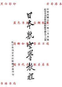 【复印件】日本航空学教程-陶鲁书-民国航空委员会军政厅编译处刊本