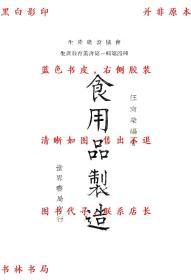 【复印件】食用品制造-汪向荣-民国世界书局刊本