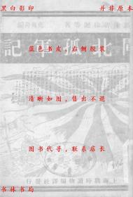 【复印件】闸北孤军记-郭沫若 郭尚武-民国战时读物编译社刊本