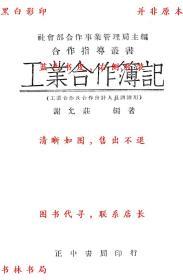 【复印件】工业合作簿记-谢允庄-民国正中书局刊本