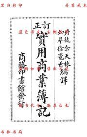 【复印件】订正实用商业簿记-余天栋 徐觉世-民国商务印书馆刊本