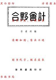 【复印件】合伙会计-李达钊-民国世界书局刊本
