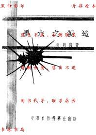 【复印件】墨水之制造-谢明山-民国中华自然科学社刊本