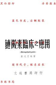 【复印件】链霉素临床之应用-郑文思-民国文通书局刊本