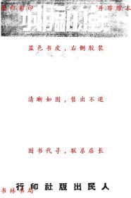 【复印件】铁的临城-杨先义-民国人民出版社刊本