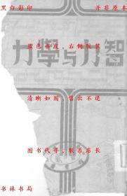 【复印件】智力与学力-鲍煜-民国曙社出版部刊本