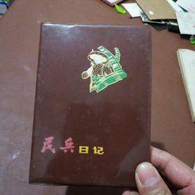 民兵日记 日记本