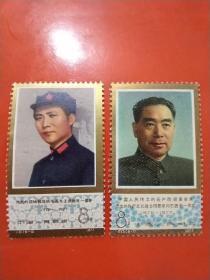 中国人民邮政 1977年纪念邮票2枚合售,伟大的领袖和导师毛主席逝世一周年(1976-1977) J.21.(6-2)+中国人民伟大的无产阶级革命家 杰出的共产主义战士周恩来同志逝世一周年(1976-1977) J.13.(4-1),邮资各8分,保真包老