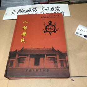 八闽黄氏 (八闽文化大观系列丛书)