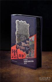 【克雷西黑金版】黑太子:中世纪欧洲骑士精神之花的传奇 特装本