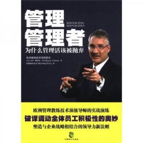 正版二手  管理管理者:为什么管理活该被抛弃  [德]沃尔夫冈·施密茨(Wolfgang Schmitz)  著9787514501674
