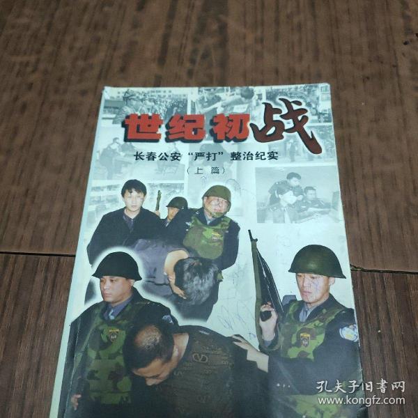 世纪初战(上)(1-1)