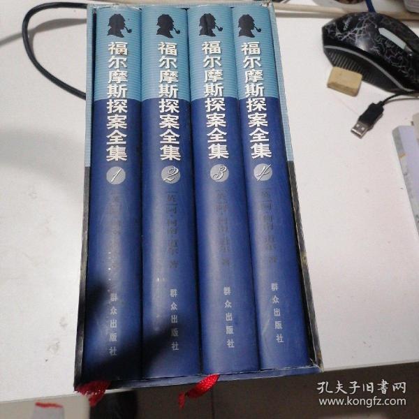 福尔摩斯探案全集(共4册):礼品本