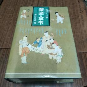 蒙学全书:新注·详解(3-1)