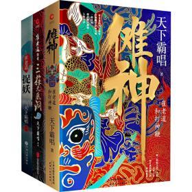 天下霸唱之四神斗三妖(全4册) 天下霸唱 中国文联出版社 正版书籍