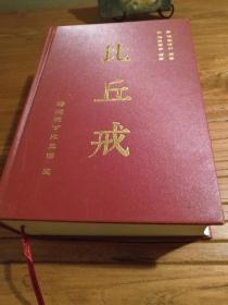 【佛教文献】唐宋律学名著:《比丘戒》大32开布精 厚册