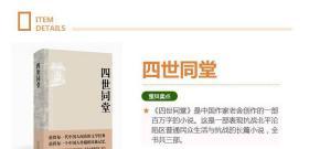 四世同堂老舍北京十月文藝出版社9787530212318