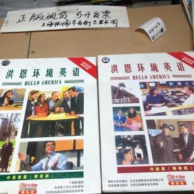 洪恩环境英语 (中级篇(4-6)+高级篇(7-9))6册合售 未使用