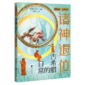 萤火虫系列:诸神退位-古希腊的日常
