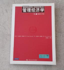管理经济学(第4版修订版)