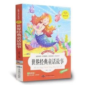 正版影响孩子一生的儿童世界经典童话故事书青少年课外读物低幼彩图注音版格林童话安徒生通话经典阅读
