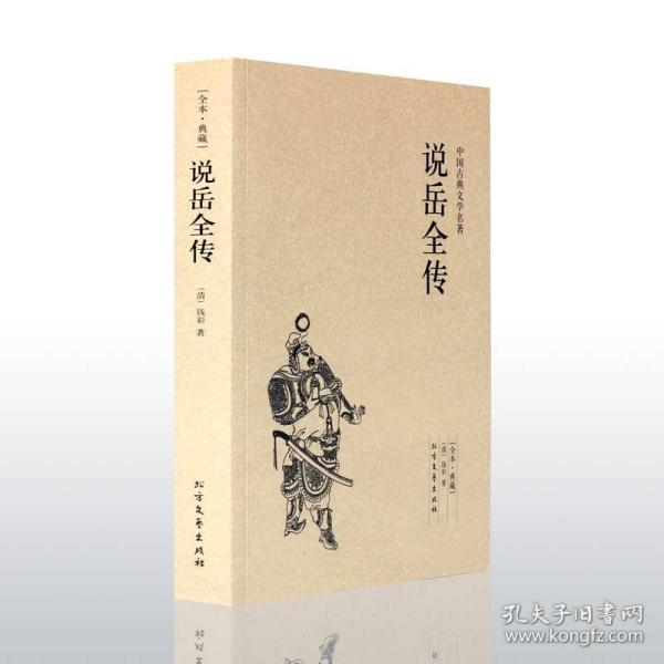 中国古典文学名著:说岳全传
