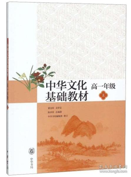 中华文化基础教材. 高一年级上