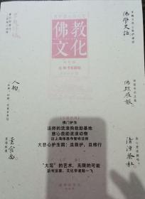佛教文化(双月刊,2020年第4期,总第168期)  本期专题特稿~佛门护生 中国佛教协会主办杂志期刊 定价20.00元