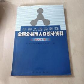 正版现货中华人民共和国全国分县市人口统计资料2001年