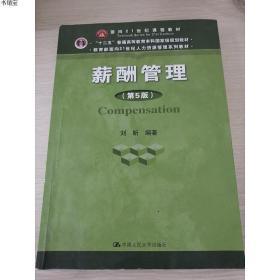 正版现货薪酬管理(第五版)/教育部面向21世纪人力资源管理系列教