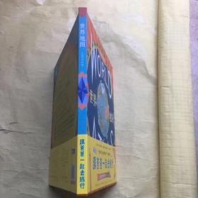北斗童书·世界地图:跟爸爸一起去旅行 全新升级(百科知识版 精装绘本)(附赠197张国旗贴纸)