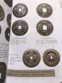 中国历代古钱价格图录,吴氏钱庄