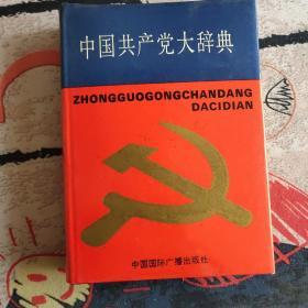 中国共产党大辞典