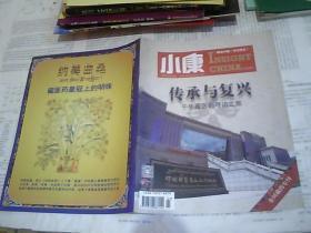 传承与复兴 千年藏医药寻访之旅---金珂藏药专刊(广告书)