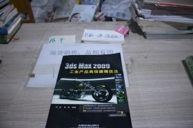 3dx Max 2009工业产品高级建模技法