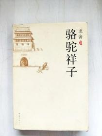 HA1014009 骆驼祥子·老舍集【内略有画线注记,书边略有污渍】