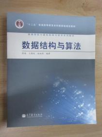 高等学校计算机科学与技术专业系列教材:数据结构与算法