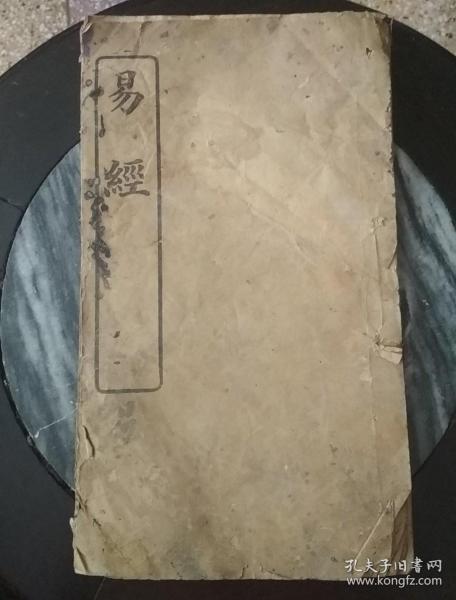 早期大开本,商务印书馆藏版   《易经》卷一上经