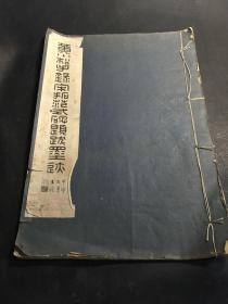 民国珂罗版:黄小松手录宋拓范式碑题跋墨迹