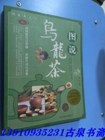 图说茶天下:图说乌龙茶