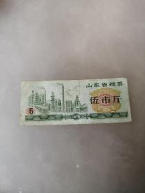 山东省粮票5市斤,1978年山东省粮票伍市斤