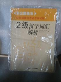 2级汉字词汇解析-新出题基准日语能力考试考前对策