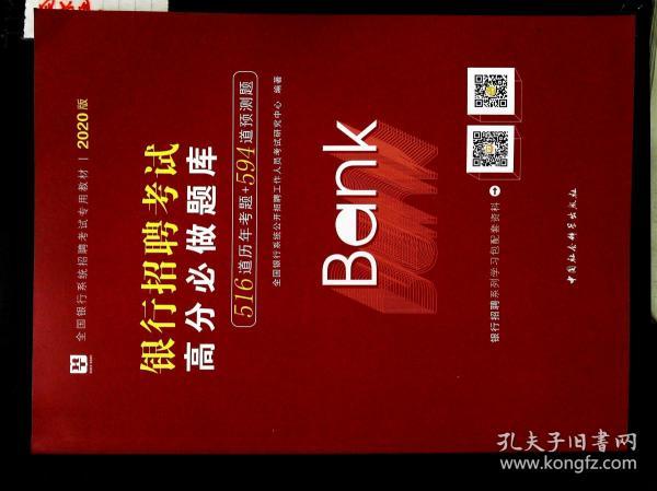 2019华图教育·全国银行系统招聘考试专用教材:银行招聘考试高分必做题库