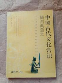 中国古代文化常识:插图本